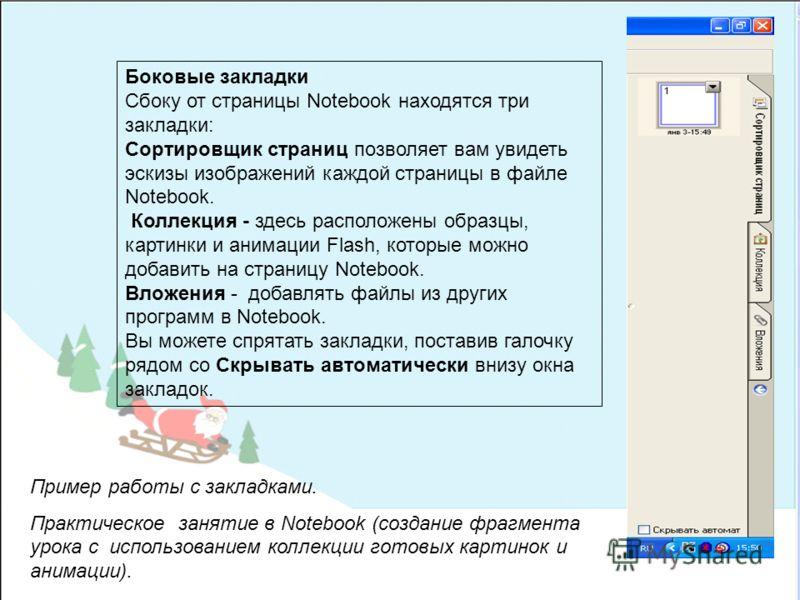 Боковые закладки Сбоку от страницы Notebook находятся три закладки: Сортировщик страниц позволяет вам увидеть эскизы изображений каждой страницы в файле Notebook. Коллекция - здесь расположены образцы, картинки и анимации Flash, которые можно добавит