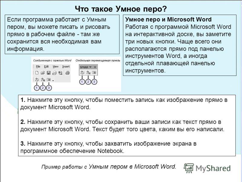 Что такое Умное перо? Если программа работает с Умным пером, вы можете писать и рисовать прямо в рабочем файле - там же сохранится вся необходимая вам информация. Умное перо и Microsoft Word Работая с программой Microsoft Word на интерактивной доске,