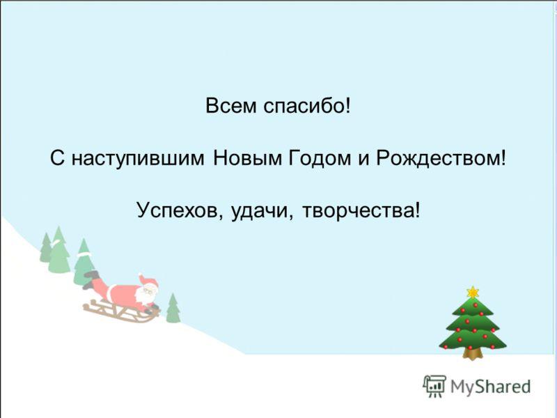Всем спасибо! С наступившим Новым Годом и Рождеством! Успехов, удачи, творчества!