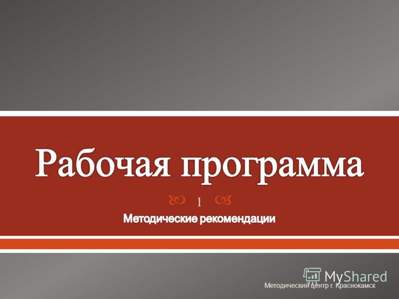 Методический центр г. Краснокамск 1
