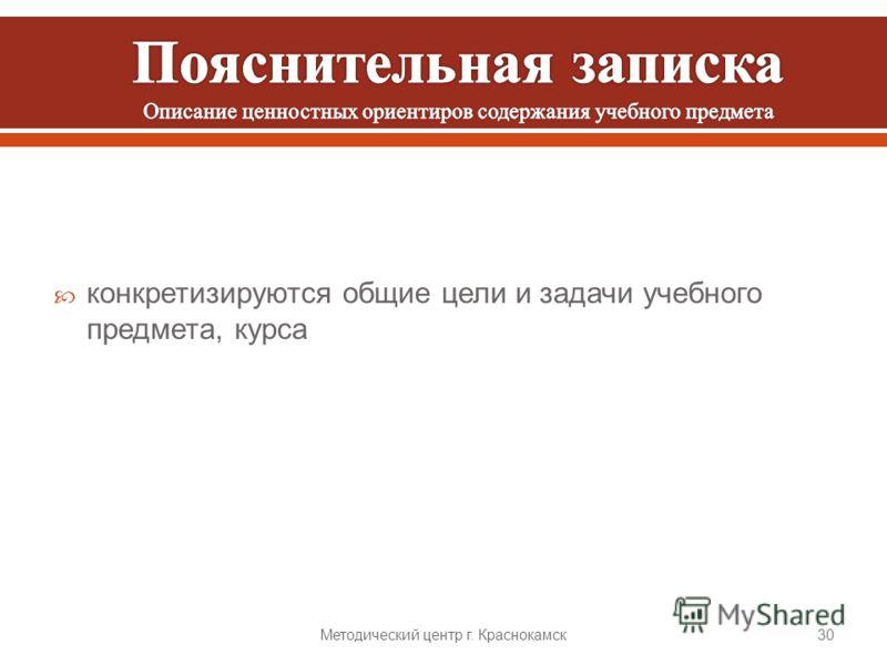 конкретизируются общие цели и задачи учебного предмета, курса Методический центр г. Краснокамск 30