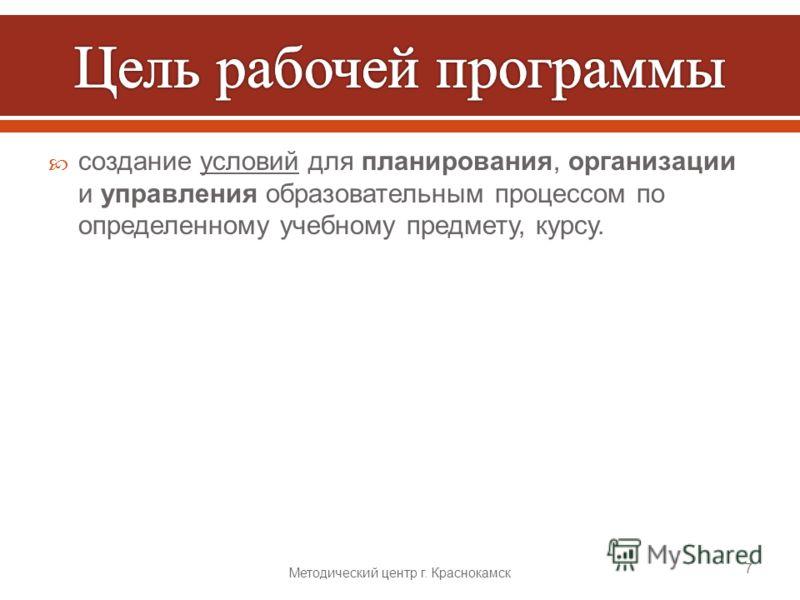 создание условий для планирования, организации и управления образовательным процессом по определенному учебному предмету, курсу. Методический центр г. Краснокамск 7