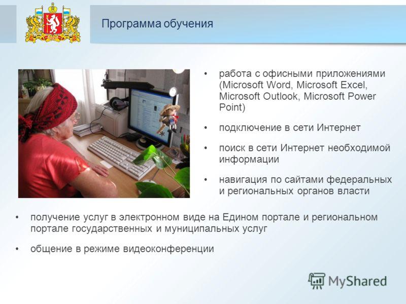работа с офисными приложениями (Microsoft Word, Microsoft Excel, Microsoft Outlook, Microsoft Power Point) подключение в сети Интернет поиск в сети Интернет необходимой информации навигация по сайтами федеральных и региональных органов власти Програм