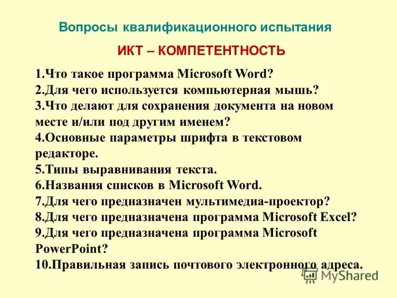 ИКТ – КОМПЕТЕНТНОСТЬ 1.Что такое программа Microsoft Word? 2.Для чего используется компьютерная мышь? 3.Что делают для сохранения документа на новом месте и/или под другим именем? 4.Основные параметры шрифта в текстовом редакторе. 5.Типы выравнивания