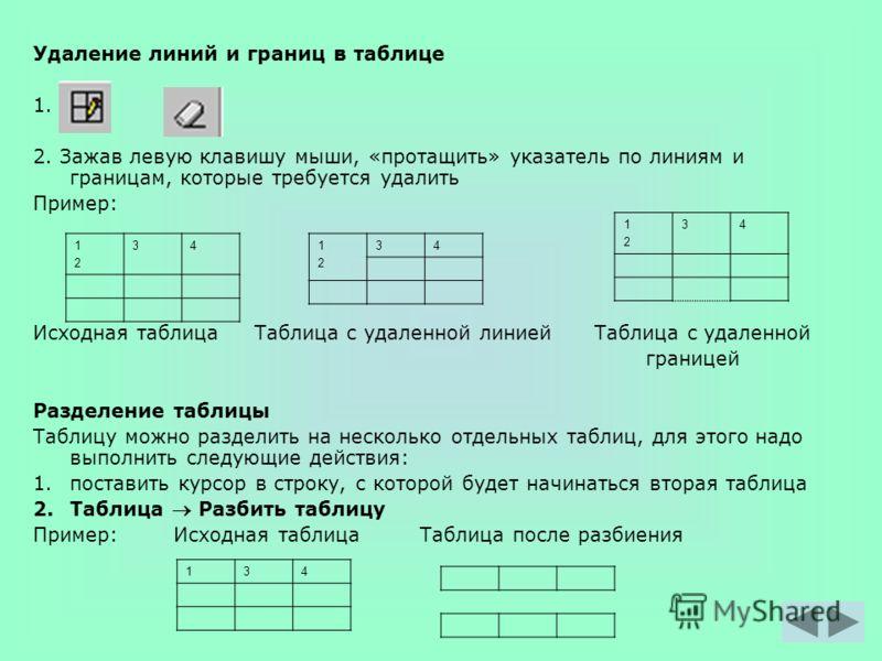 Удаление линий и границ в таблице 1. 2. Зажав левую клавишу мыши, «протащить» указатель по линиям и границам, которые требуется удалить Пример: Исходная таблица Таблица с удаленной линией Таблица с удаленной границей Разделение таблицы Таблицу можно