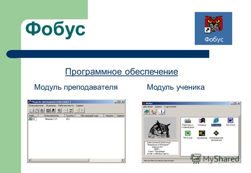 Фобус Модуль преподавателя Программное обеспечение Модуль ученика