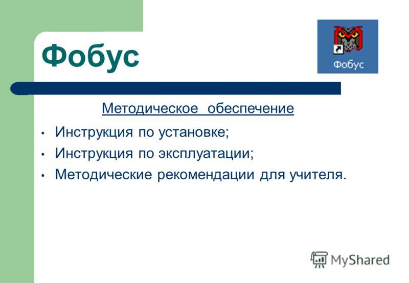 Фобус Инструкция по установке; Инструкция по эксплуатации; Методические рекомендации для учителя. Методическое обеспечение