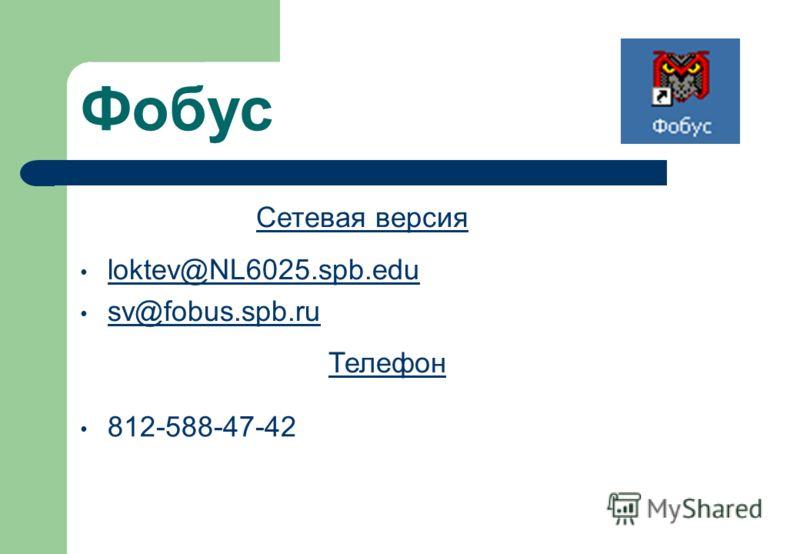 Фобус loktev@NL6025.spb.edu sv@fobus.spb.ru Сетевая версия Телефон 812-588-47-42