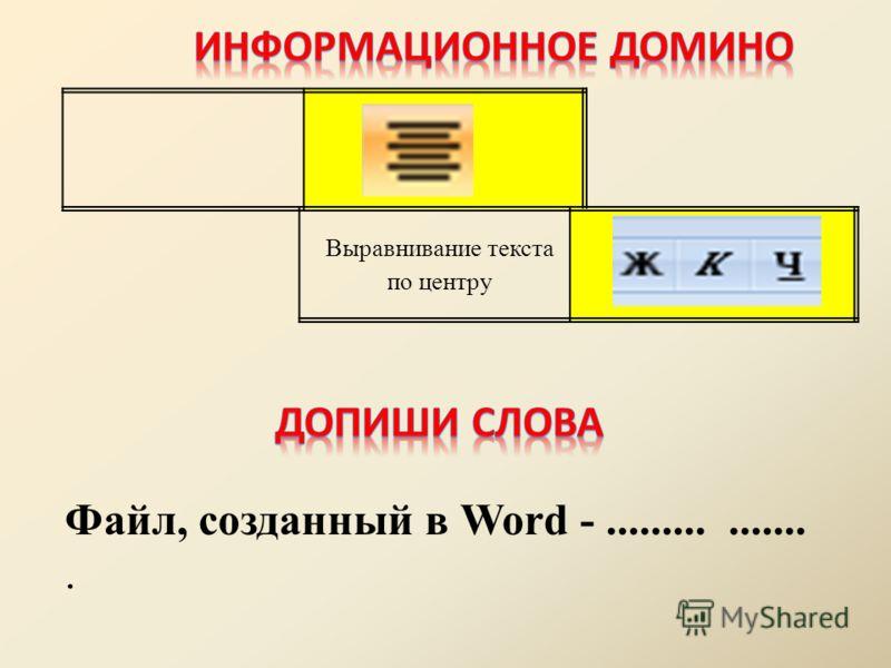 Выравнивание текста по центру Файл, созданный в Word -.................