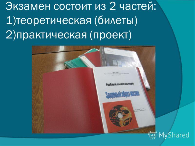 Экзамен состоит из 2 частей: 1)теоретическая (билеты) 2)практическая (проект)