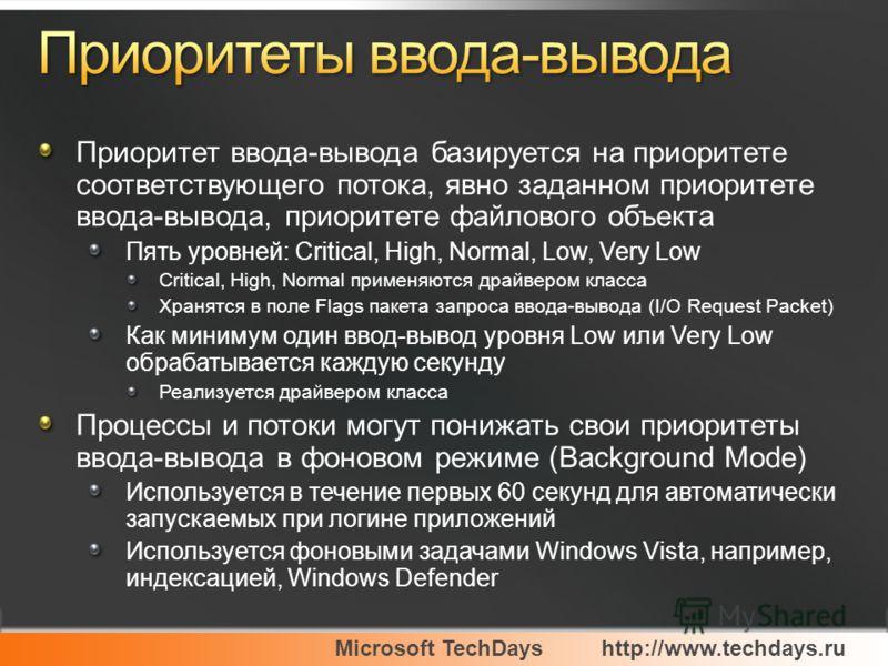 Microsoft TechDayshttp://www.techdays.ru Приоритет ввода-вывода базируется на приоритете соответствующего потока, явно заданном приоритете ввода-вывода, приоритете файлового объекта Пять уровней: Critical, High, Normal, Low, Very Low Critical, High,