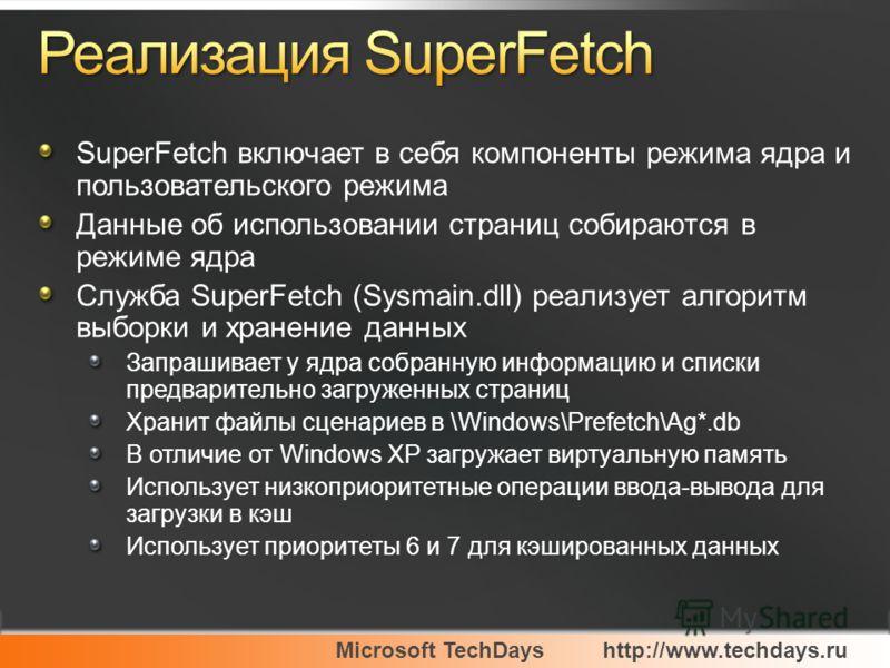 Microsoft TechDayshttp://www.techdays.ru SuperFetch включает в себя компоненты режима ядра и пользовательского режима Данные об использовании страниц собираются в режиме ядра Служба SuperFetch (Sysmain.dll) реализует алгоритм выборки и хранение данны