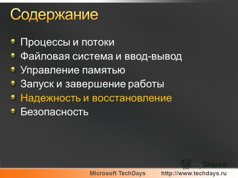 Microsoft TechDayshttp://www.techdays.ru Процессы и потоки Файловая система и ввод-вывод Управление памятью Запуск и завершение работы Надежность и восстановление Безопасность