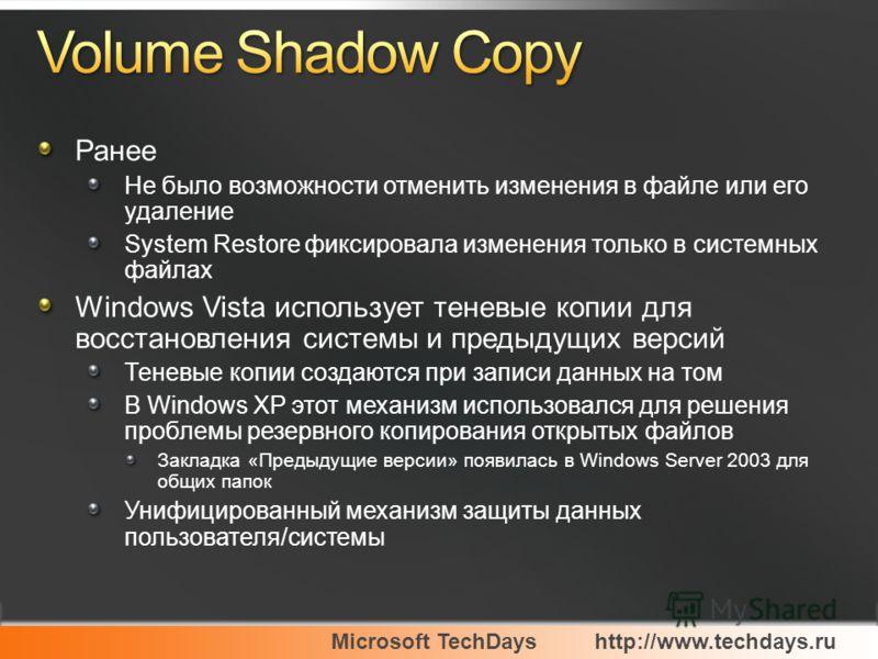 Microsoft TechDayshttp://www.techdays.ru Ранее Не было возможности отменить изменения в файле или его удаление System Restore фиксировала изменения только в системных файлах Windows Vista использует теневые копии для восстановления системы и предыдущ