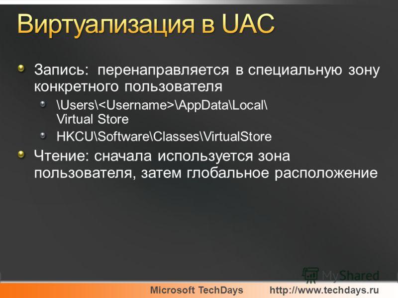 Microsoft TechDayshttp://www.techdays.ru Запись: перенаправляется в специальную зону конкретного пользователя \Users\ \AppData\Local\ Virtual Store HKCU\Software\Classes\VirtualStore Чтение: сначала используется зона пользователя, затем глобальное ра
