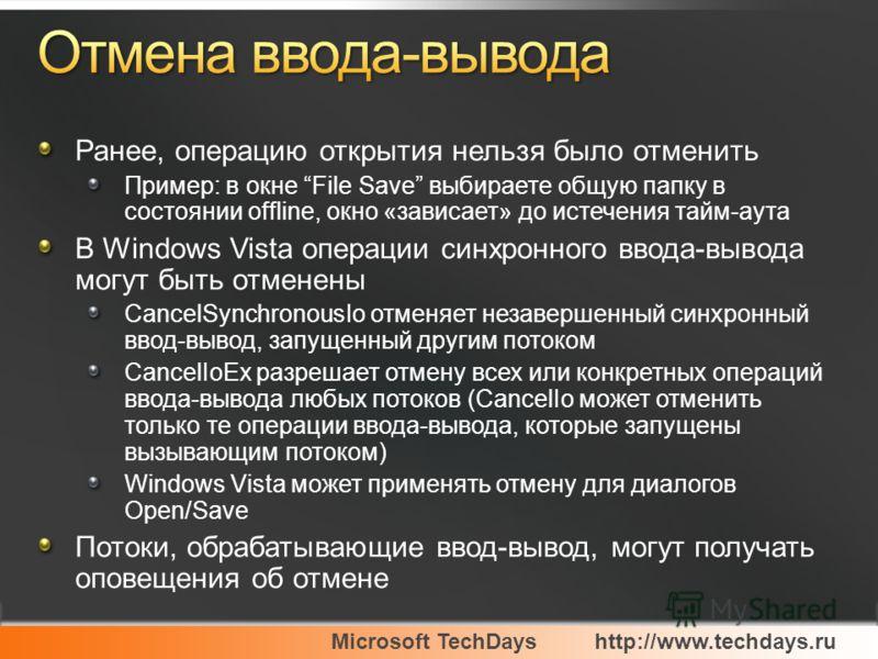 Microsoft TechDayshttp://www.techdays.ru Ранее, операцию открытия нельзя было отменить Пример: в окне File Save выбираете общую папку в состоянии offline, окно «зависает» до истечения тайм-аута В Windows Vista операции синхронного ввода-вывода могут