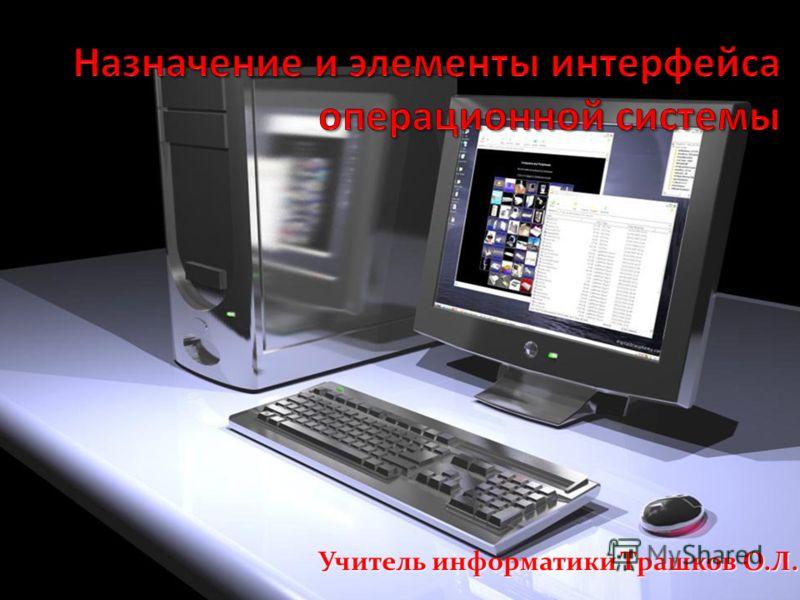 Учитель информатики Трашков О.Л.
