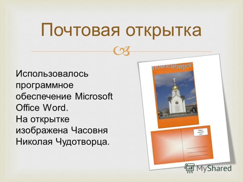 Почтовая открытка Использовалось программное обеспечение Microsoft Office Word. На открытке изображена Часовня Николая Чудотворца.