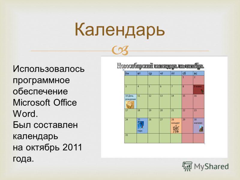 Календарь Использовалось программное обеспечение Microsoft Office Word. Был составлен календарь на октябрь 2011 года.