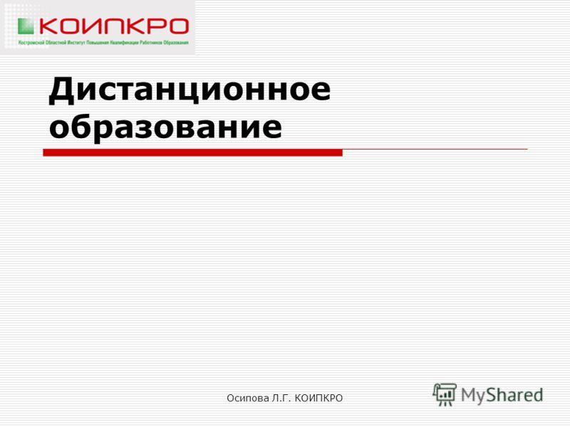 Осипова Л.Г. КОИПКРО Дистанционное образование