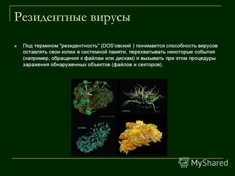 Резидентные вирусы Под термином