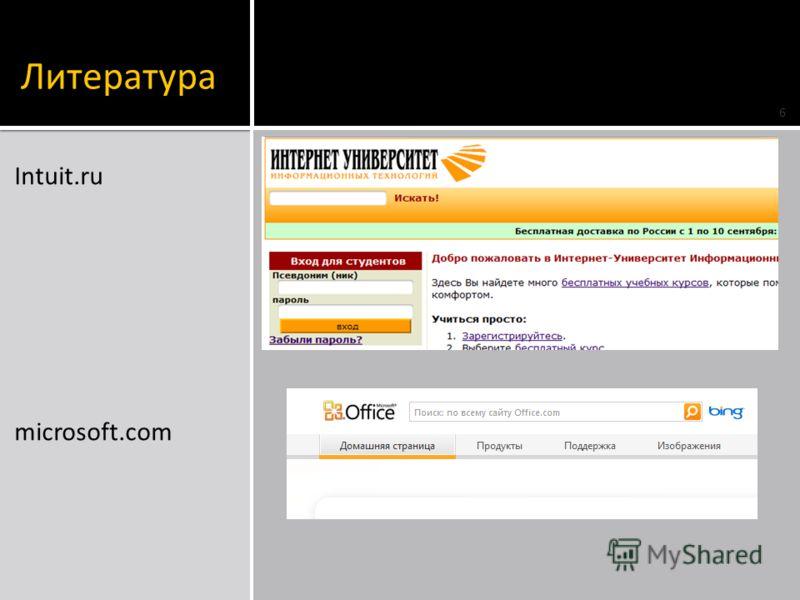 Литература Intuit.ru microsoft.com 6