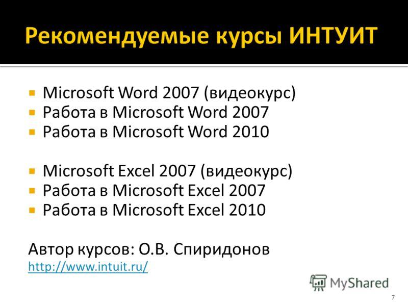 Microsoft Word 2007 (видеокурс) Работа в Microsoft Word 2007 Работа в Microsoft Word 2010 Microsoft Excel 2007 (видеокурс) Работа в Microsoft Excel 2007 Работа в Microsoft Excel 2010 Автор курсов: О.В. Спиридонов http://www.intuit.ru/ 7