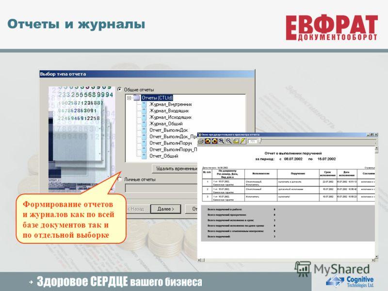 2005 Cognitive Technologies Ltd. Отчеты и журналы Формирование отчетов и журналов как по всей базе документов так и по отдельной выборке
