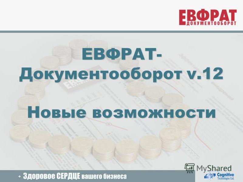 2005 Cognitive Technologies Ltd. ЕВФРАТ- Документооборот v.12 Новые возможности