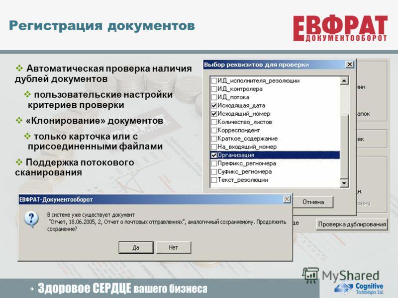 Регистрация документов Автоматическая проверка наличия дублей документов пользовательские настройки критериев проверки «Клонирование» документов только карточка или с присоединенными файлами Поддержка потокового сканирования