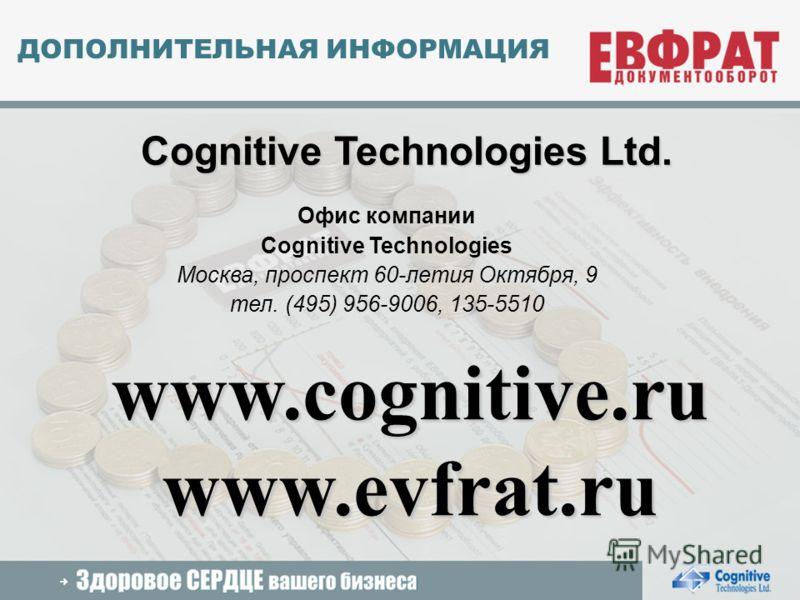 2005 Cognitive Technologies Ltd. www.cognitive.ruwww.evfrat.ru Офис компании Cognitive Technologies Москва, проспект 60-летия Октября, 9 тел. (495) 956-9006, 135-5510 Cognitive Technologies Ltd. ДОПОЛНИТЕЛЬНАЯ ИНФОРМАЦИЯ
