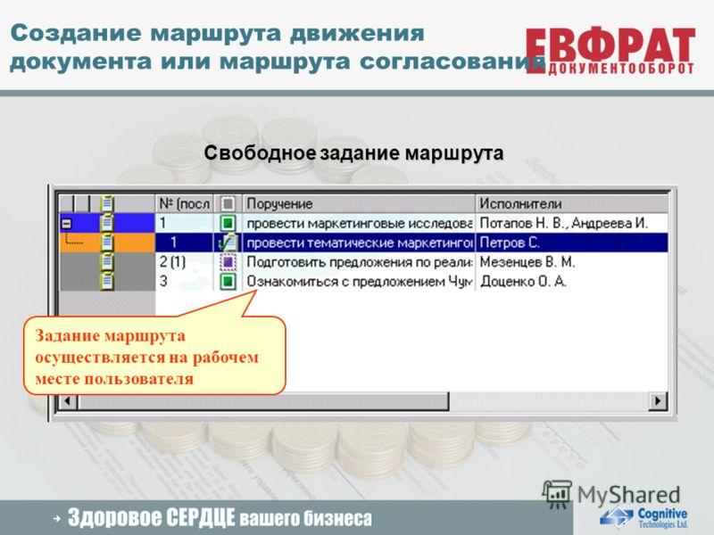 2005 Cognitive Technologies Ltd. Задание маршрута осуществляется на рабочем месте пользователя Свободное задание маршрута Создание маршрута движения документа или маршрута согласования