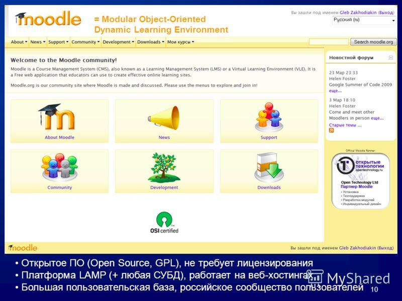 10 Открытое ПО (Open Source, GPL), не требует лицензирования Платформа LAMP (+ любая СУБД), работает на веб-хостингах Большая пользовательская база, российское сообщество пользователей = Modular Object-Oriented Dynamic Learning Environment