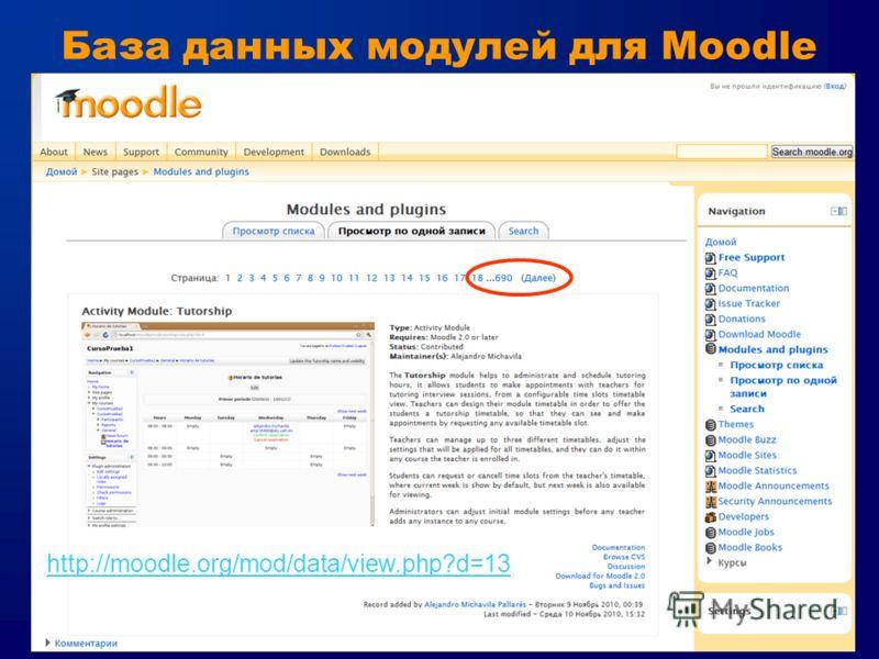 База данных модулей для Moodle http://moodle.org/mod/data/view.php?d=13