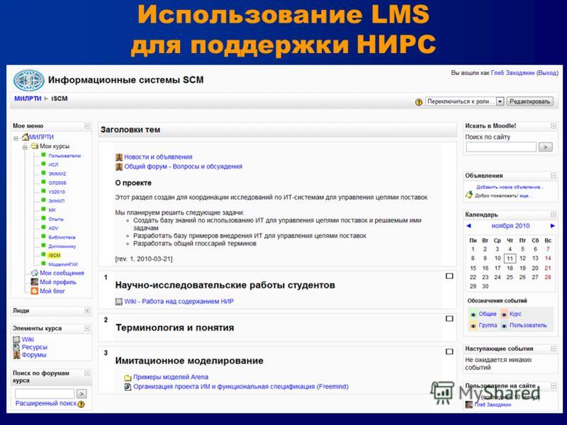 Использование LMS для поддержки НИРС