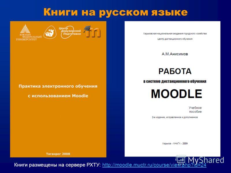 Книги на русском языке Книги размещены на сервере РХТУ: http://moodle.muctr.ru/course/view.php?id=24http://moodle.muctr.ru/course/view.php?id=24