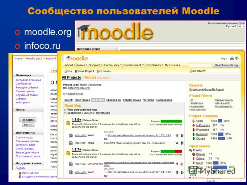 Сообщество пользователей Moodle omoodle.org oinfoco.ru