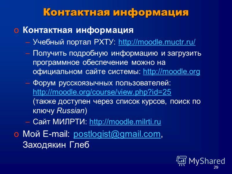 29 Контактная информация oКонтактная информация –Учебный портал РХТУ: http://moodle.muctr.ru/http://moodle.muctr.ru/ –Получить подробную информацию и загрузить программное обеспечение можно на официальном сайте системы: http://moodle.orghttp://moodle