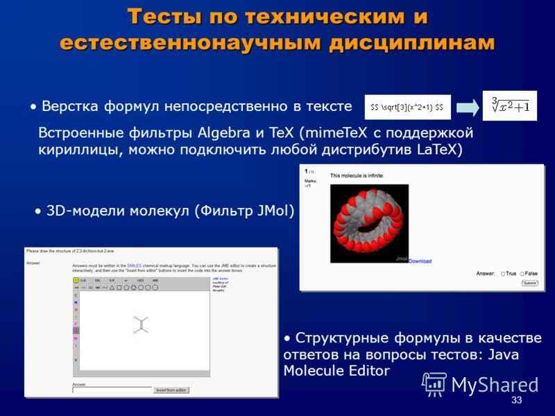 33 Тесты по техническим и естественнонаучным дисциплинам Верстка формул непосредственно в тексте Структурные формулы в качестве ответов на вопросы тестов: Java Molecule Editor Встроенные фильтры Algebra и TeX (mimeTeX с поддержкой кириллицы, можно по