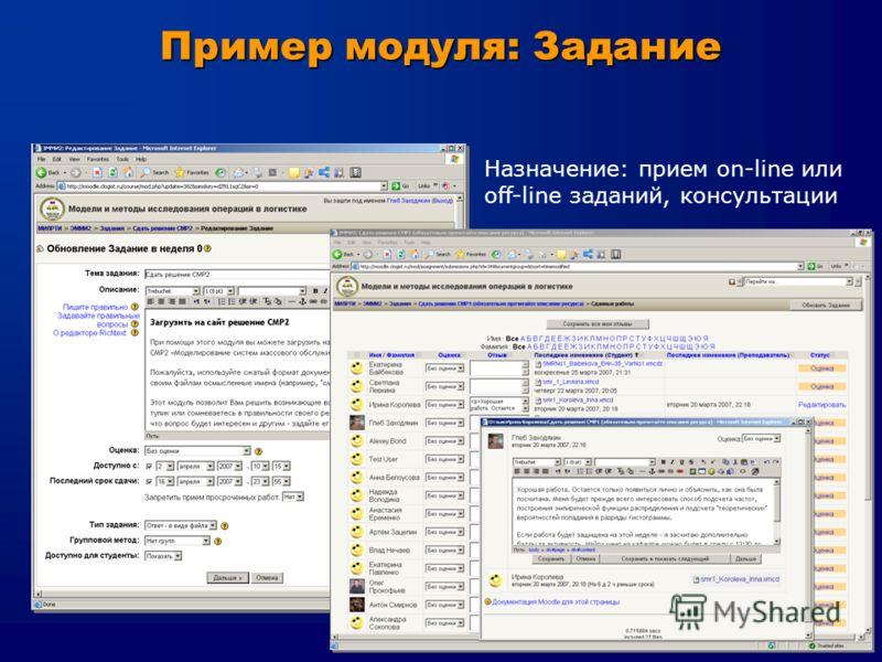 35 Пример модуля: Задание Назначение: прием on-line или off-line заданий, консультации