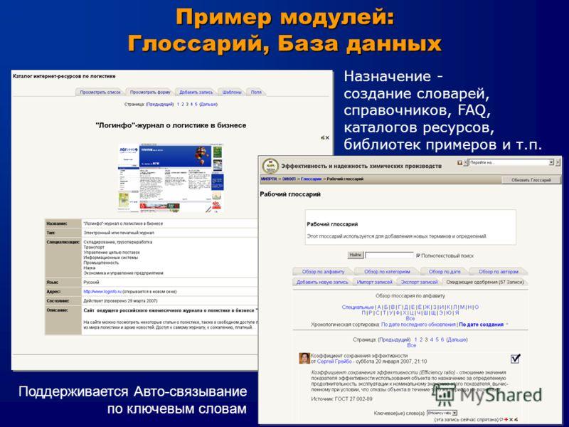 36 Пример модулей: Глоссарий, База данных Назначение - создание словарей, справочников, FAQ, каталогов ресурсов, библиотек примеров и т.п. Поддерживается Авто-связывание по ключевым словам