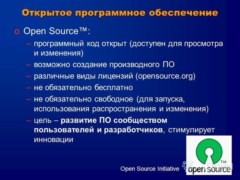 8 Открытое программное обеспечение oOpen Source: –программный код открыт (доступен для просмотра и изменения) –возможно создание производного ПО –различные виды лицензий (opensource.org) –не обязательно бесплатно –не обязательно свободное (для запуск