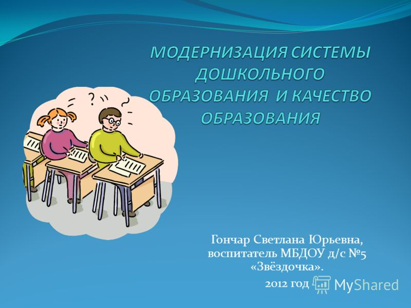 Гончар Светлана Юрьевна, воспитатель МБДОУ д/с 5 «Звёздочка». 2012 год