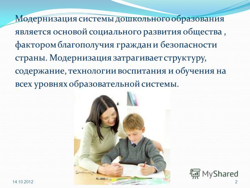 Модернизация системы дошкольного образования является основой социального развития общества, фактором благополучия граждан и безопасности страны. Модернизация затрагивает структуру, содержание, технологии воспитания и обучения на всех уровнях образов