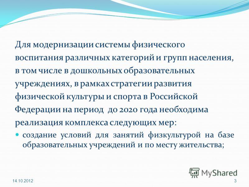 Для модернизации системы физического воспитания различных категорий и групп населения, в том числе в дошкольных образовательных учреждениях, в рамках стратегии развития физической культуры и спорта в Российской Федерации на период до 2020 года необхо