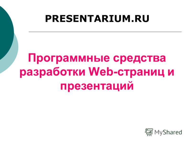 Программные средства разработки Web-страниц и презентаций PRESENTARIUM.RU