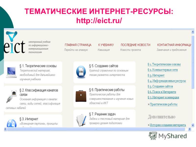 ТЕМАТИЧЕСКИЕ ИНТЕРНЕТ-РЕСУРСЫ: http://eict.ru/