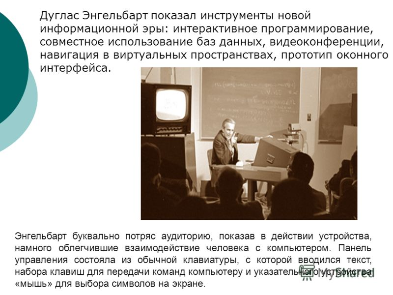 Энгельбарт буквально потряс аудиторию, показав в действии устройства, намного облегчившие взаимодействие человека с компьютером. Панель управления состояла из обычной клавиатуры, с которой вводился текст, набора клавиш для передачи команд компьютеру