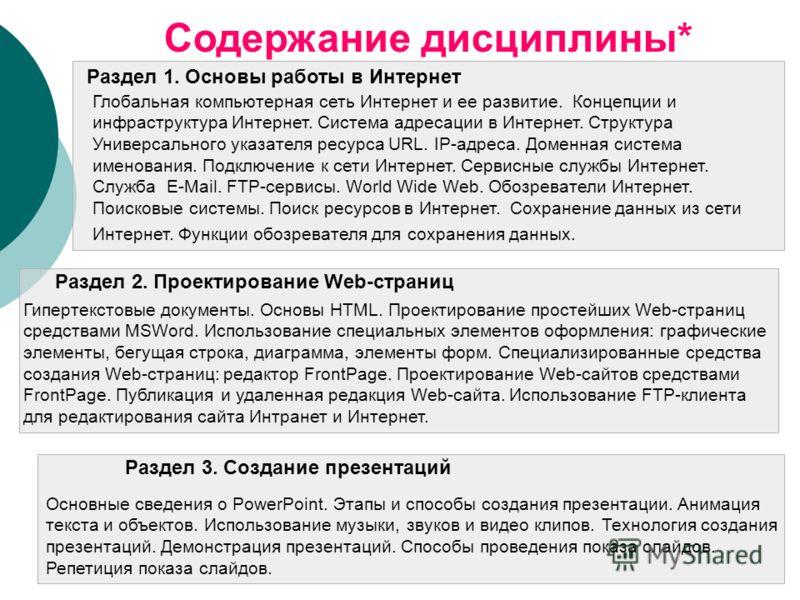 Содержание дисциплины* Раздел 2. Проектирование Web-страниц Гипертекстовые документы. Основы HTML. Проектирование простейших Web-страниц средствами MSWord. Использование специальных элементов оформления: графические элементы, бегущая строка, диаграмм