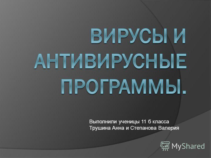 Выполнили ученицы 11 б класса Трушина Анна и Степанова Валерия